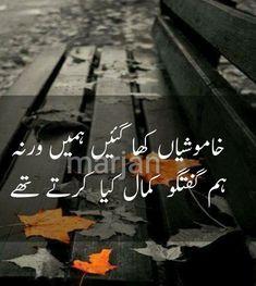 Very amazing & Heart Touching Poetry images Urdu Funny Poetry, Poetry Quotes In Urdu, Best Urdu Poetry Images, Love Poetry Urdu, Urdu Quotes, Islamic Quotes, Qoutes, Life Quotes, Islamic Images