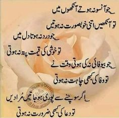 Urdu Best Poetry - Express your feeling with Urdu Shayari & Urdu Poetry Ghazals . Read and share with your best freind favorite Sad Shairi & Ghazals. Urdu Funny Poetry, Quran Quotes Love, Poetry Quotes In Urdu, Best Urdu Poetry Images, Urdu Poetry Romantic, Sufi Quotes, Qoutes, Best Islamic Quotes, Islamic Phrases