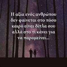 Greek Quotes, Enough Is Enough, Beautiful Words, True Stories, Psychology, It Hurts, Love Quotes, Poems, Wisdom