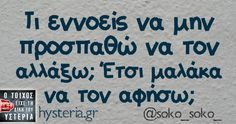 Funny Status Quotes, Funny Greek Quotes, Greek Memes, Funny Statuses, General Quotes, Special Quotes, Funny Thoughts, Uplifting Quotes, True Words