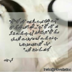 Missing You Quotes, Love Quotes, Romantic Novels To Read, Heart Touching Lines, Urdu Quotes, Qoutes, Quotes From Novels, Love Poetry Urdu, Urdu Novels