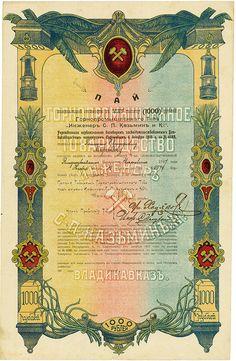 H.R.H. TSAREVICH ALEXEI NIKOLAEVICH ROMANOV II KING OF ALL ENGLAND GREAT BRITAIN AND NORTHERN IRELAND