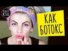 Эффект ботокса. Как убрать морщины на лице. Маски от морщин Beauty Ksu - YouTube