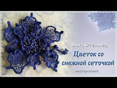 Freeform Crochet, Crochet Art, Irish Crochet, Crochet Motif, Crochet Stitches, Lace Flowers, Crochet Flowers, Knitting Patterns, Crochet Patterns
