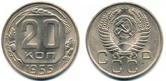 20 копеек 1955 soviet union Coins, Personalized Items, Antiques, Antiquities, Antique, Rooms, Old Stuff
