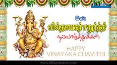 Vinayaka chavithi wishes in telugu whatsapp pictures facebook hd vinayaka chaturthi wishes in tamil whatsapp pictures facebook m4hsunfo Gallery