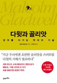다윗과 골리앗/말콤 글래드웰 - KOREAN 325.04 GLADWELL MALCOLMQ 2014 [Apr 2014]