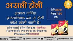 Holi festival quotes in Hindi.How it's related to God Kabir? must read Jeene Ki Rah book free order now.
