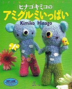 Amigurumi by Kimiko Hinago