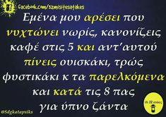 Greek Quotes, Sarcasm, Jokes, Lol, Funny, Advice, Husky Jokes, Tips, Memes