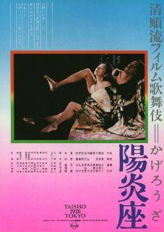 Japanese Movie Posters: Kagero-za