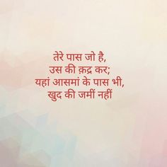 Qadr kr khuda ke diye huye tohfon ki prevention in hindi Hindi Quotes Images, Shyari Quotes, Hindi Words, Motivational Picture Quotes, Hindi Quotes On Life, Inspirational Quotes Pictures, Poetry Quotes, Words Quotes, True Quotes