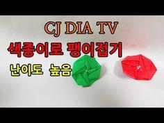 색종이로 팽이접기 (쉬운 종이접기방법)-How to make a Paper Spinning Top (origami-HD) - YouTube