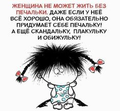 Russian Jokes, Best Quotes, Funny Quotes, Letter Art, Adult Humor, Hello Everyone, Cool Words, Funny Shirts, Encouragement