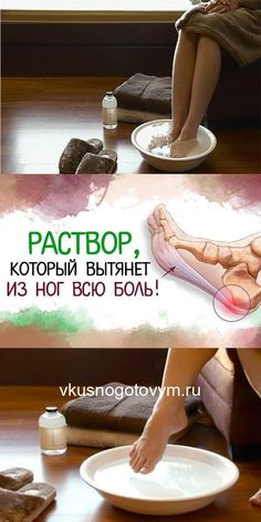 РАСТВОР, КОТОРЫЙ ВЫТЯНЕТ ИЗ НОГ ВСЮ БОЛЬ! Bath Detox, Weight Loss Tea, Alternative Medicine, Home Remedies, Health And Beauty, Healthy Lifestyle, Healthy Living, Health Fitness, Healthy Recipes