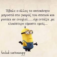Funny Greek Quotes, Funny Quotes, Life Quotes, Minion Jokes, Minions, Funny Images, Funny Pictures, Funniest Snapchats, Funny Statuses
