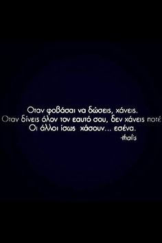 ;) My Life Quotes, Old Quotes, Greek Quotes, Favorite Quotes, Best Quotes, Clever Quotes, Greek Words, English Quotes, Some Words