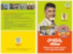పథక కదరనక బజ చదరననద - సకష #Telugu