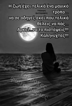 Greek Quotes, Good Night, Beautiful Pictures, Thoughts, Love, Motivation, Motorbikes, Amor, Have A Good Night