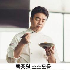Baek Jong-won All-round Soy Sauce Baek Jong-won Steaming Soy Sauce Baek Jong Won . Korean Dishes, Korean Food, K Food, Food Plating, Chutney, Asian Recipes, Food And Drink, Yummy Food, Cooking