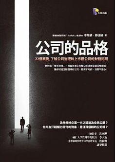 公司的品格 - 李華驎,鄭佳綾 - Reviews on Anobii