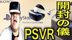 【PSVR】PlayStation VR 開封の儀!全ての夢が現実になる!! 装着実況で酔いすぎた件
