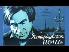 Петербургская ночь — 1934  Советская драма по Достоевскому