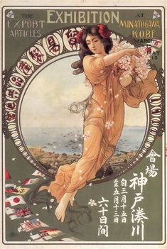 """Kitano Tsunetomi 北野恒富 (1880-1947) The Export articles exhibition at Minatogawa Kobe advertising poster - Japan - 1911 Source vintage-rama.blogspot.fr """