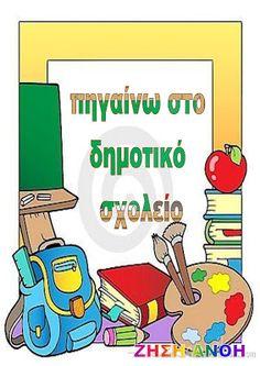 dreamskindergarten Το νηπιαγωγείο που ονειρεύομαι !: Πίνακες αναφοράς για τη μετάβαση των νηπίων στο Δημοτικό σχολείο Comics, School, Blog, Classroom Ideas, Girls, Clothes, Toddler Girls, Outfits, Clothing