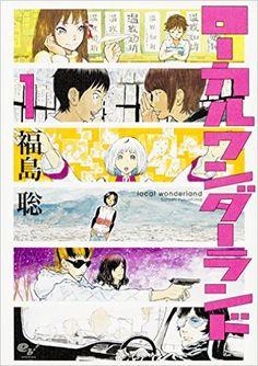 ローカルワンダーランド 1巻 (ビームコミックス) | 福島 聡 | 本 | Amazon.co.jp