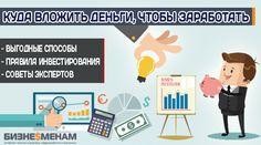 Куда вложить деньги в этом году чтобы заработать - советы экспертов и способы инвестирования    https://biznesmenam.com/investitsii/kuda-vlozhit-dengi-v-jetom-godu-chtoby-zarabotat-sovety-jekspertov-i-mnenija-specialistov.html