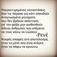 All Quotes, Greek Quotes, Best Quotes, Funny Quotes, Like A Sir, Say Word, Great Words, True Words, Picture Quotes