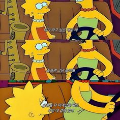 Wise Quotes, Famous Quotes, Korean Quotes, Learn Korean, Korean Language, In Writing, The Simpsons, Cartoon Network, Mood