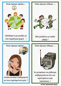 Το νέο νηπιαγωγείο που ονειρεύομαι : Πόλεμος και ειρήνη, μιλώντας για τις διαφορές Greek Language, Second Language, 28th October, National Days, Social Stories, School Projects, Special Education, Classroom, Peace