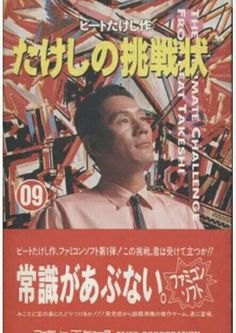 Legendarily Obnoxious Famicom Game to Be Revived on Smartphones Relive Takeshi's Challenge This summer, Taito will resurrect the 1986 Famicom game Takeshi no Ch& (Takeshi's Challenge) for .