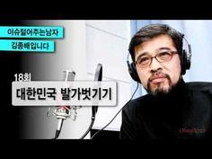 이털남 18회-대한민국 발가벗기기