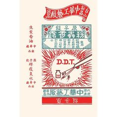 Buyenlarge 'Our Factory Makes DDT and Hair Gowth Medicine' Textual Art