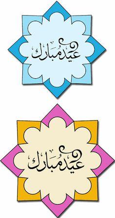 eid card templates