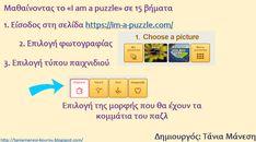 """Δραστηριότητες, παιδαγωγικό και εποπτικό υλικό για το Νηπιαγωγείο & το Δημοτικό: Βήμα - βήμα η εφαρμογή """"I am a puzzle"""" Daily Pictures, Honeycomb, Puzzle, Technology, Tech, Puzzles, Honeycombs, Tecnologia, Honeycomb Pattern"""