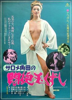 Pulp International : vintage and modern pulp fiction; noir, schlock and exploitation films; scandals, swindles and news 18 Movies, World Movies, Cult Movies, Movie Tv, Japanese Film, Vintage Japanese, Cinema Posters, Movie Posters, Film Poster