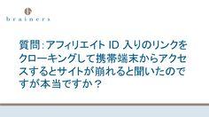 質問:アフィリエイト ID 入りのリンクをクローキングして携帯端末からアクセスするとサイトが崩れると聞いたのですが本当ですか?