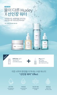 헉슬리 온라인 공식몰 Cosmetic Web, Cosmetic Design, Visual Advertising, Advertising Design, Beauty Web, Skincare Packaging, Leaflet Design, Promotional Design, Pop Design
