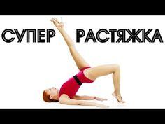 ▶ СУПЕР РАСТЯЖКА | Комплекс упражнений на растяжку и гибкость | Фитнес дома - YouTube