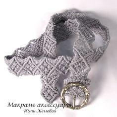 """Плетеный пояс """"Классика макраме"""", серый - серый,орнамент,пояс,ремень,женский ремень"""