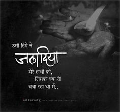 Tune he tabaah kia... Gurbani Quotes, Dark Quotes, People Quotes, Poetry Quotes, Qoutes, Strength Quotes For Women, Kabir Quotes, Good Morning Beautiful Quotes, Indian Quotes