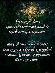 Love And Friendship Images Malayalam Lastest Malayalam Friendship