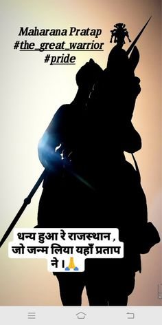 Girly Pics, Girly Pictures, Rajput Quotes, Marathi Calligraphy, Attitude Shayari, 3d Wallpaper, Shiva, Legends, Lord