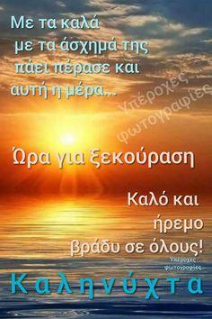 Good Night, Good Morning, Greek Quotes, Pink Roses, Gifs, Decor, Greek, Nighty Night, Buen Dia