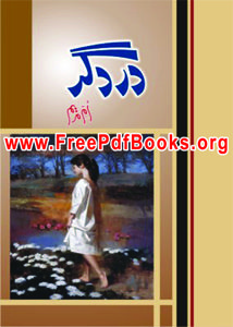 Dard Gar By Umme Maryam Free Download in PDF. Dard Gar By Umme Maryam ebook Read online in PDF Format. Very famous novel in Pakistan.