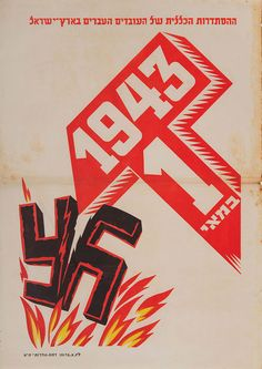 Mandate Palestine, (Hebrew), 1 May, Artist: Tzvi Bergman. Published by the Histadrut. Ww2 Posters, Political Posters, International Workers Day, Propaganda Art, Poster Pictures, Jewish Art, Advertising Poster, Visual Communication, Illustrations And Posters
